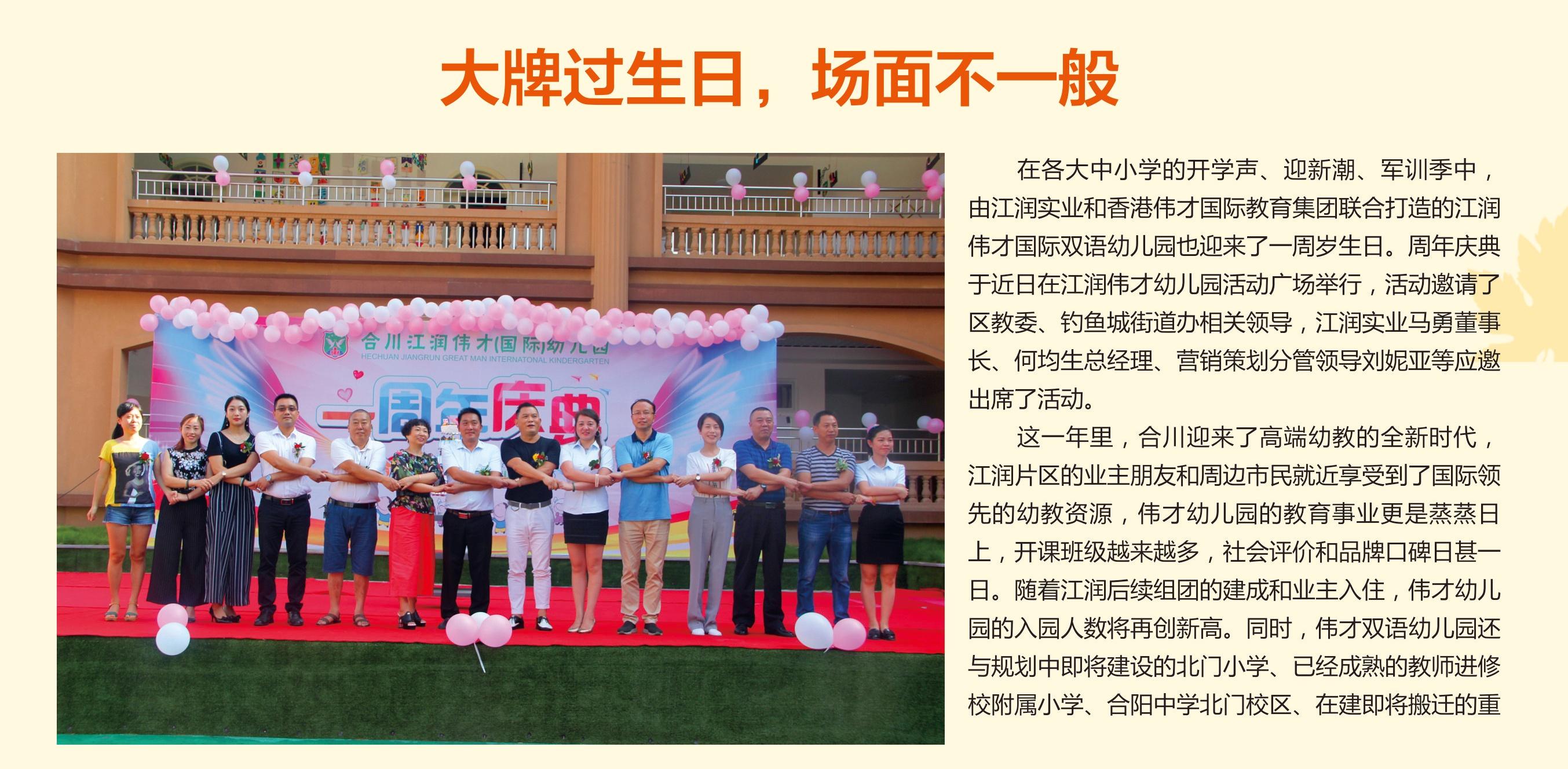 江润伟才国际双语幼儿园周年庆活动